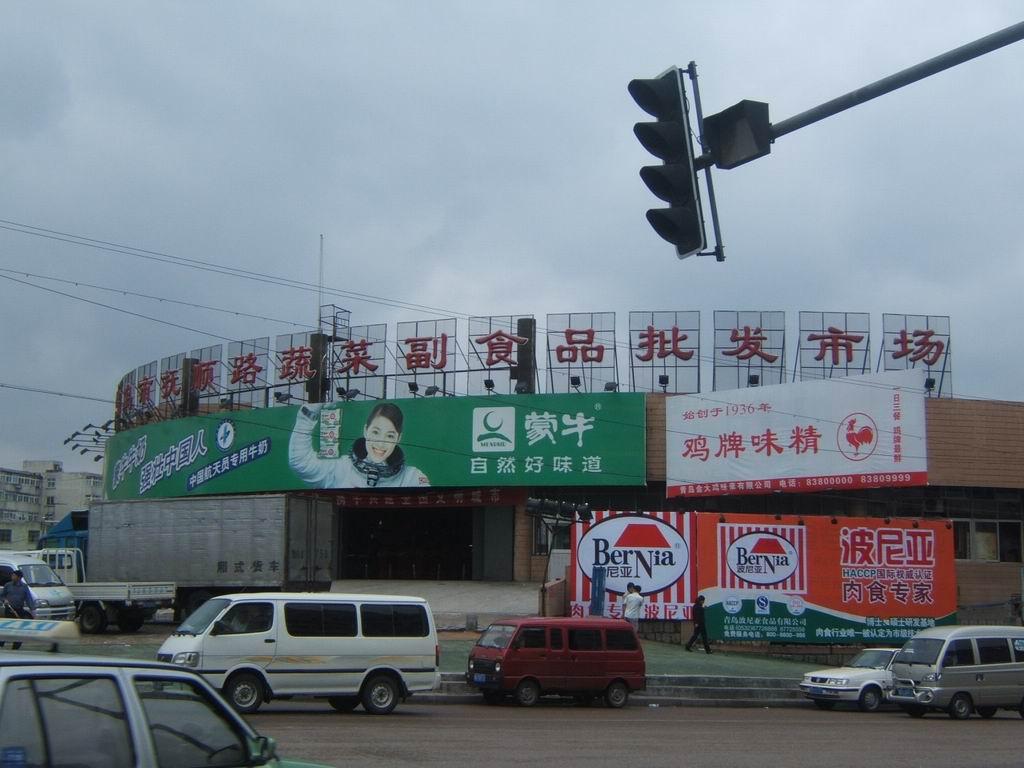 山东青岛市沧口蔬菜副食品批发市场